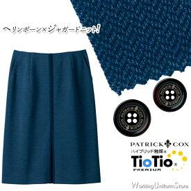 【ウエストハング】事務服 タイトスカート S-16882 プリンセスニット パトリックコックス セロリー
