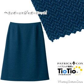 【ウエストハング】事務服 Aラインスカート S-16892 プリンセスニット パトリックコックス セロリー