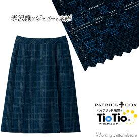 【ウエストハング】事務服 Aラインスカート S-16901 グラフィカルブルー パトリックコックス セロリー