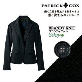 事務服 ジャケット S-24880 ブランディニット パトリックコックス セロリー