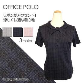 事務服 半袖ポロシャツ S-36651 マカロンチェック セロリー