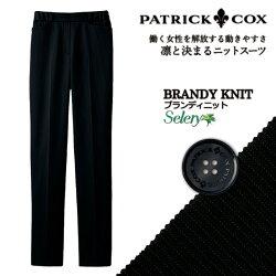 パンツ/S-50770/ブランディニット/パトリックコックス/セロリー