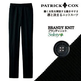 事務服 パンツ S-50770 ブランディニット パトリックコックス セロリー