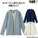 ワークカーディガン(男女兼用)S-64071/9WSP/セロリー