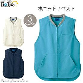 【ニット×TioTio】サービス制服 男女兼用ベスト 64101 64102 64108 WSPダブルエスピー
