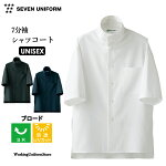 配膳サービス男女兼用七分袖シャツコートBA1075ブロードセブンユニフォーム