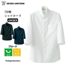 配膳サービス 男女兼用七分袖シャツコート BA1077 ブロード セブンユニフォーム