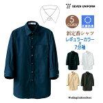 サービス&飲食店/男女兼用7分袖シャツ/CH4451/ブロード/セブン