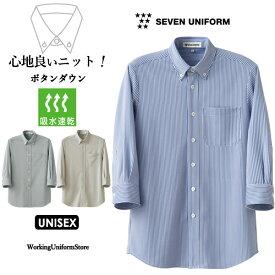 飲食店サービス 男女兼用 七分袖ボタンダウンニットシャツ CH4498 丸編 セブンユニフォーム