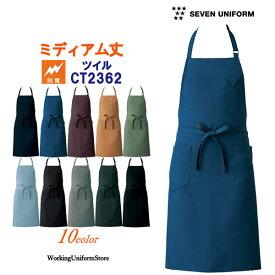 【ミドル丈】エプロン CT2362 ツイル 飲食店 物流販売 セブンユニフォーム
