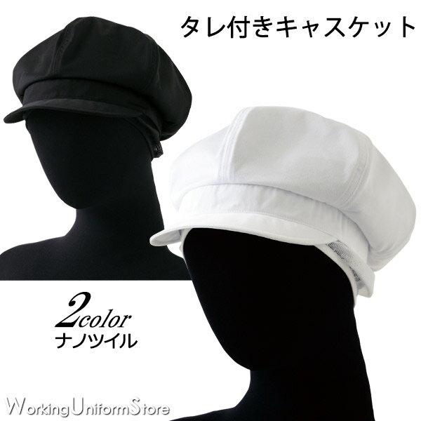 帽子 男女兼用 タレ付キャスケット JW4640 ナノツイル セブンユニフォーム