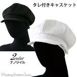 男女兼用タレ付キャスケットJW4640セブンユニフォーム