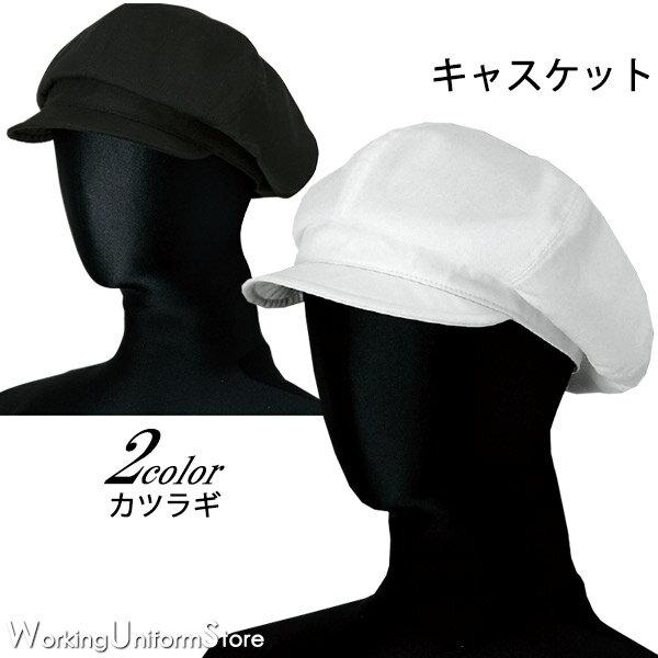 帽子 男女兼用 キャスケット JW4642 カツラギ セブンユニフォーム