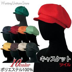 飲食店フード 帽子 男女兼用 キャスケット JW4659 ツイル セブンユニフォーム
