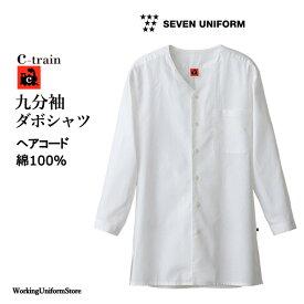 【シートレインC-train】男女兼用9分袖ダボシャツ QH7358 ヘアコード セブン