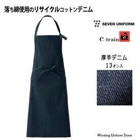 飲食店制服 エプロン QT7378 【エコ】デニム セブンユニフォーム