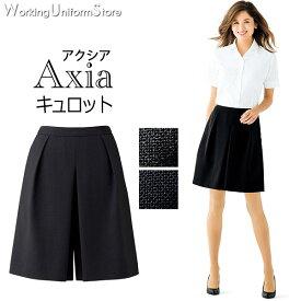 事務服 キュロットスカート AC3210 アクシア ボンマックス