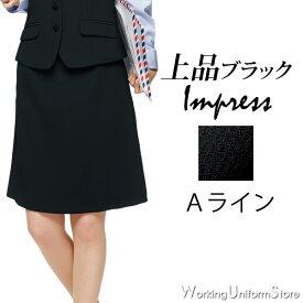 事務服 Aラインスカート AS2280 インプレス ボンマックス
