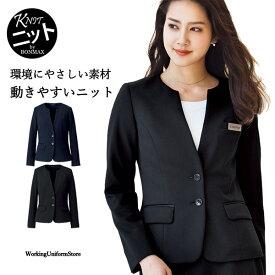 【ニット】事務服 ノーカラージャケット AJ0264 エコツイルニット ボンオフィス