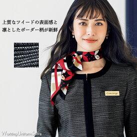 【上質感】事務服受付 ノーカラージャケット BCJ0118 ボーダーツイード ホテル接客 ボンオフィス