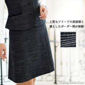 【上質感】事務服受付 【後ウエストゴム】Aラインスカート BCS2110 ボーダーツイード ホテル接客 ボンオフィス