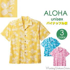 ホテル リゾート 男女兼用アロハシャツ FB4546U パイナップル フェイスミックス
