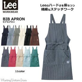 フード&サービス Lee胸当てエプロン LCK79003 ストレッチデニム/ヒッコリー フェイスミックス