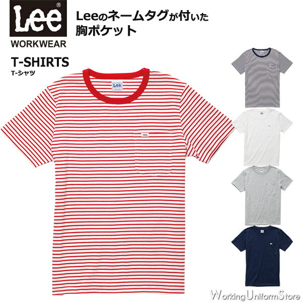 Lee 共用 半袖Tシャツ LCT29001 天竺 フェイスミックス