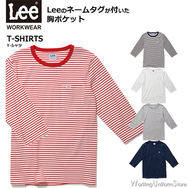 Lee 共用 七分袖Tシャツ LCT29002 天竺 フェイスミックス