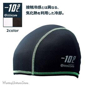 【クーリング効果】作業服 男女兼用 インナーキャップ RA9905 クールコア ロッキー