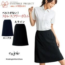 【ベルトなし!】事務服春夏ロング丈Aラインスカート56615エコトロピカルアンジョア