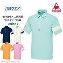 介護ケアユニフォーム ユニセックスニットシャツ UZL3041 ルコックスポルティフ