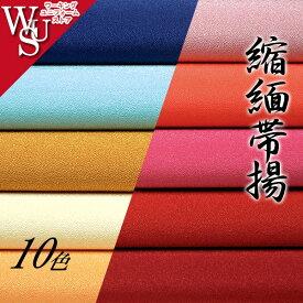 和食 縮緬帯揚 K-3651/2/3/4/5/6/7/8/9/60 ポリエステル旅館/居酒屋 サーヴォ