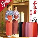 旅館 和食 制服 女性用茶衣着スカート OD-221/2/242/3/4 ポリエステル フードサービス