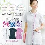 ナース服医療白衣日比谷花壇×サーヴォメディカル女性用ナースジャケットMJAL-1901