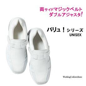 ナースシューズ 医療白靴 男女兼用 シューズバリュ!V3 メッシュ ナースセンセーション