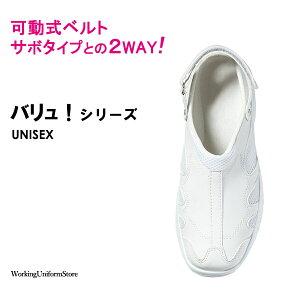 ナースシューズ 医療白靴 男女兼用 シューズバリュ!V5 メッシュ ナースセンセーション