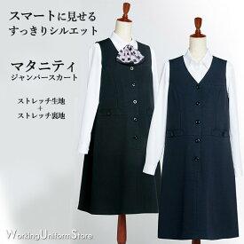 事務服 マタニティジャンパースカート AR6800 ステラツイル アルファピア