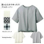 事務服春夏プルオーバーYT1717ミニダイヤ/フレンチグラフ鳥居ユキ