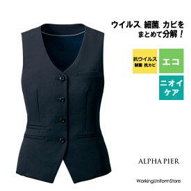 【抗ウイルス】事務服 ベスト AR2009 ナチュラルドビー アルファピア ネイビー制服