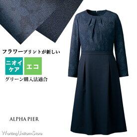 【臭いケア エコ】医療事務服 九分袖ワンピース AR6006 ブルームドビー アルファピア