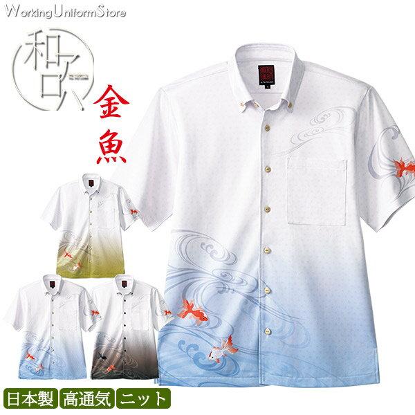 和風ニット【ノーアイロン】 男女兼用 和アロハシャツ SF3500 金魚きんぎょ 京友禅 フェローズ