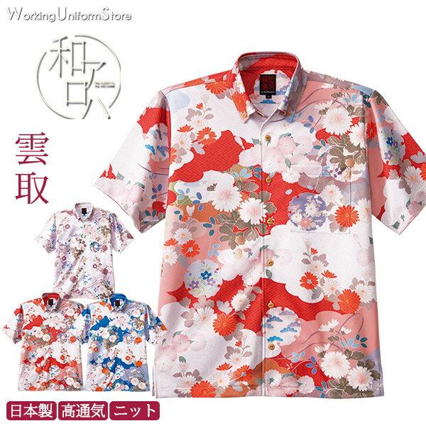 和風ニット【ノーアイロン】 男女兼用 和アロハシャツ SF3501 雲取くもどり 京友禅 フェローズ