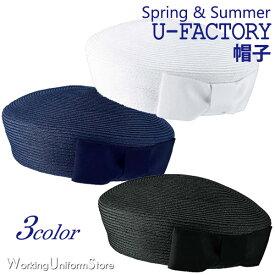 コンパニオン 帽子 A90640 A90641 A90642 ユーファクトリー