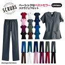 医療スクラブ白衣セット 男女兼用スクラブ Z1004/3ポケットシャツ Z1027クラシックパンツ スマートスクラブス社