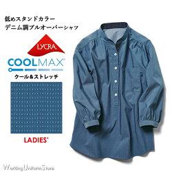 物販サービス飲食店女性用七分袖スタンドカラーシャツ24242デニム調ピンドットボンユニ