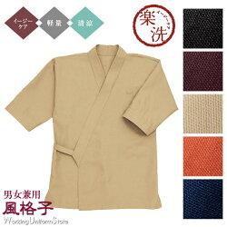 旅館/居酒屋/和食作務衣上衣41305和の風/風格子