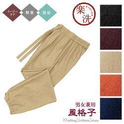 旅館/和食/居酒屋/作務衣下衣パンツ42305風格子/和の風