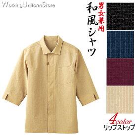 フードサービス 男女兼用 和風七分袖シャツ 44303 リップストップ 和の風