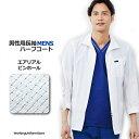 医療ドクター白衣 男性用ハーフコート長袖 1525PH エアリアルピンホール フォーク